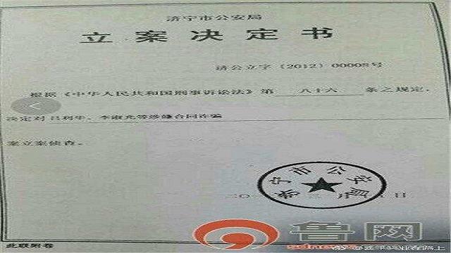 山东济宁:一起合同诈骗案拖了8年嫌犯被取保的不为人知黑幕