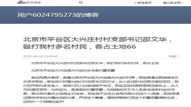 一村民实名举报村书记违纪遭起诉候选人资格被取消引质疑