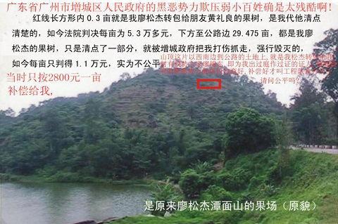 广东增城廖松杰写给广州市纪委的调查