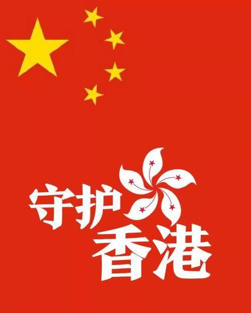 光华通讯社坚决支持香港政府支持警队