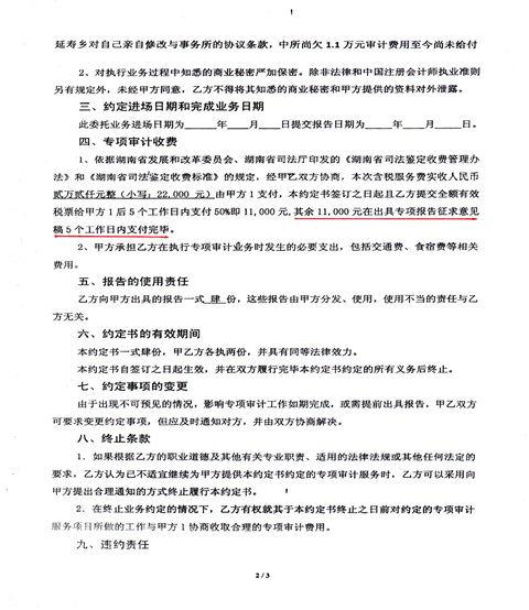 湖南郴州汝城朱稳成控告延寿瑶族乡政