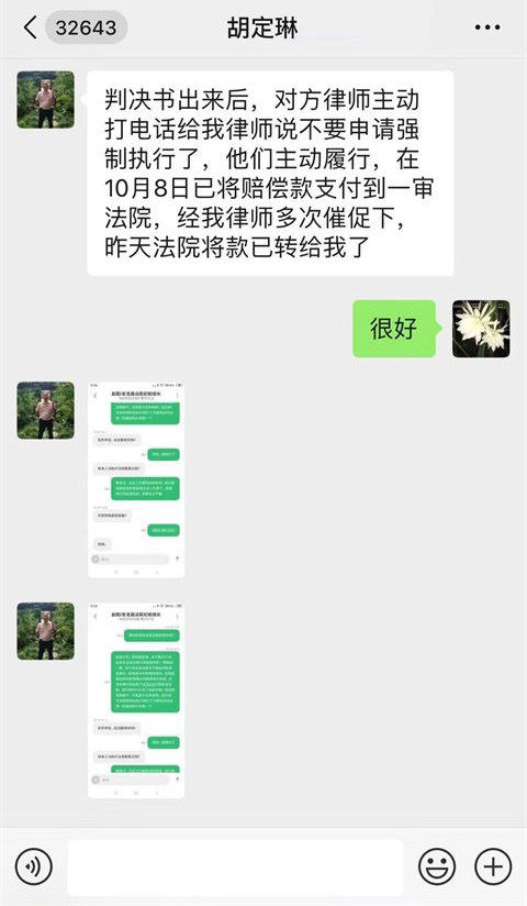 光华社持续关注的贵州安龙胡定琳储蓄卡被盗刷一案获胜