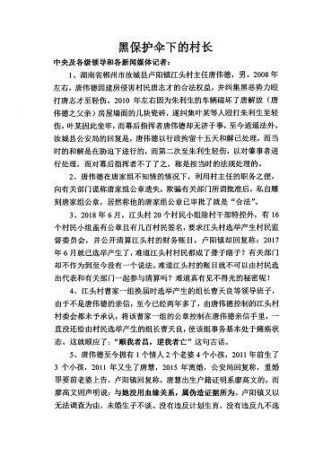 追踪报道汝城卢阳镇江头村上百村民实