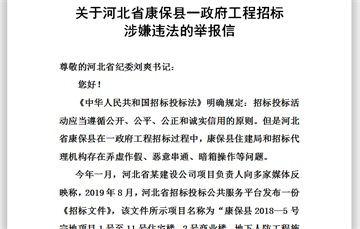 关于河北省康保县一政府工程招标涉嫌违法的举报信