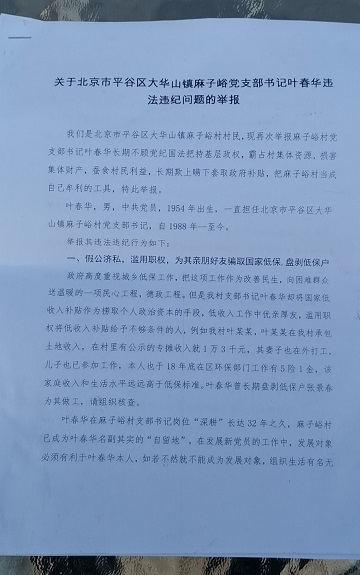 平谷区大华山镇麻子峪村近半村民反映村书记违法违纪