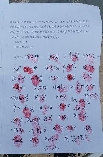 平谷�^大�A山�麻子峪村近半村民反映村����`法�`�o