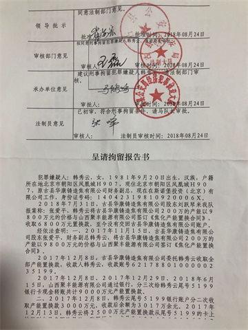 致临汾市纪委曹晓亮书记并市公安局张