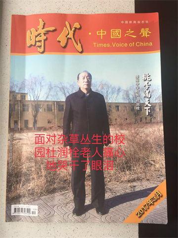 腐败分子董洪运在忻州市一手炮制