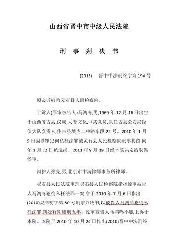 致山西省纪委王拥军书记并省高检杨景海检察长的实名反映信