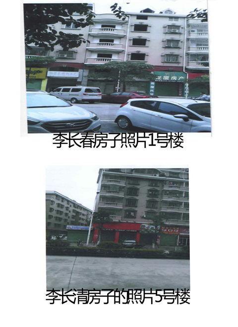 李长春实名举报福建漳州