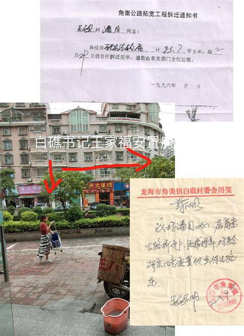李长春实名举报福建漳州角美镇白礁村王加福书记侵占其
